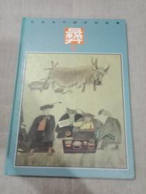 彩绘本中国民间故事 彝族族(菊8开精装彩绘连环画,1版1印)