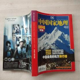 中国国家地理2005年增刊《选美中国特辑》无地图