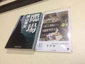日文原版: 临场    【存于溪木素年书店】
