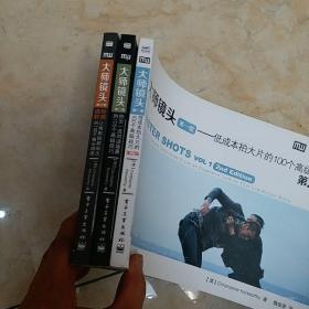 【大师镜头(第一卷,第2版)】【第二卷】【第三卷】(第1,2,3卷)【3本合售】
