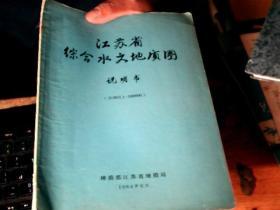 江苏省综合水文地质图 说明书         4W