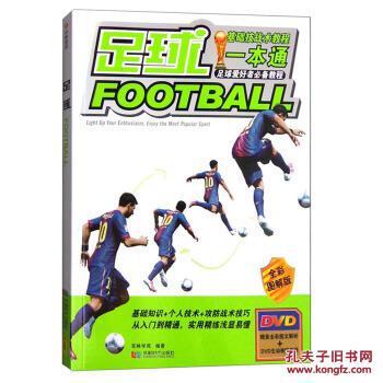 【图】足球基础技战术教程一本通 [Light Up Yo