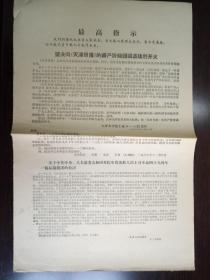 【文革精品大字报布告通告】坚决向《天津日报》的资产阶级顽固派猛烈开火     大8开  见图