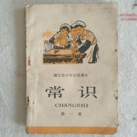 1973年 《湖北省小学试用课本~常识(第一册)》   [柜9-5]