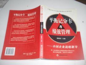 平衡记分卡与绩效管理——中国企业战略制导