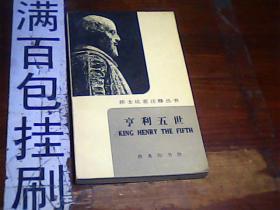 莎士比亚注释丛书:亨利五世(英语读物)