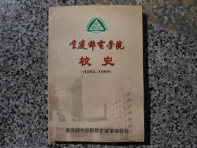 重庆邮电学院校史(1986-1999)