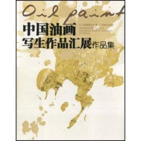中国油画写生作品汇展作品集
