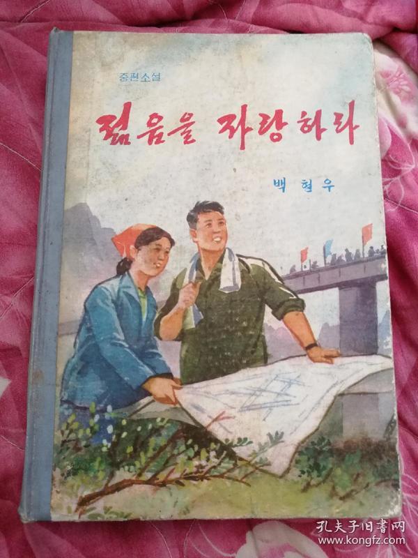 朝鲜文年轻人的骄傲六七十年代