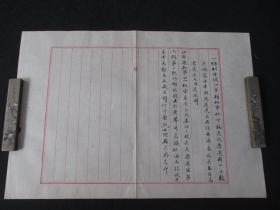 民国文献 代电文稿一份 毛笔书写 尺寸约40*28厘米 夹23