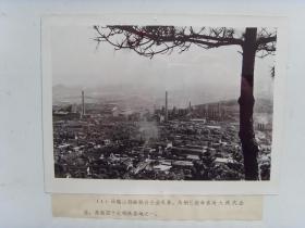 老照片:【※1978年,安徽马鞍山钢铁联合企业外景※】
