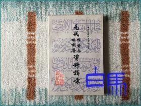 元代维吾尔哈剌鲁资料辑录 1986年初版仅印1000册