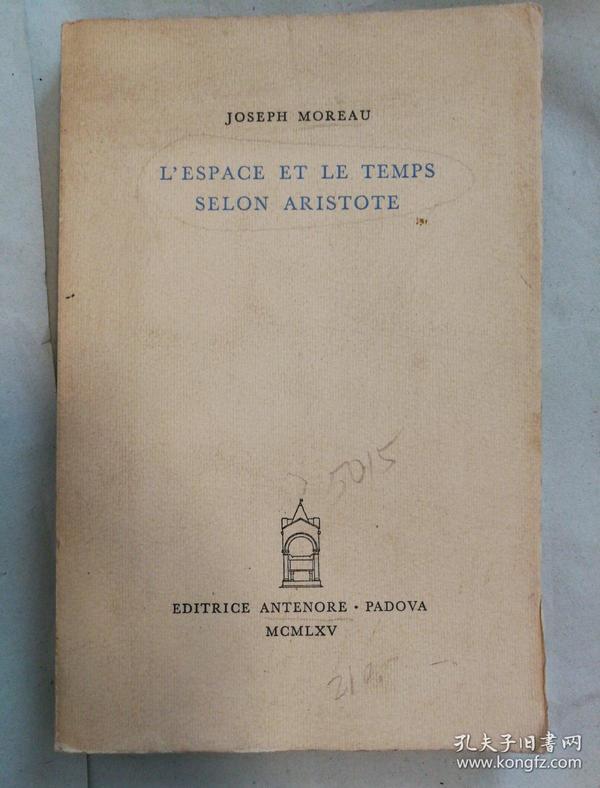 Lespace et le temps selon Aristote 亚里士多德的空间与时间