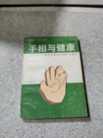 手相与健康(一版一印)
