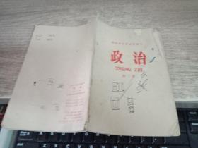 湖南省中学试用课本 政治 第三册