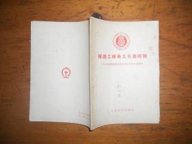 隧道工程施工先进经验 1956年全国铁路先进生产者代表会议选编