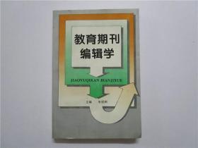教育期刊编辑学(正版 现货)