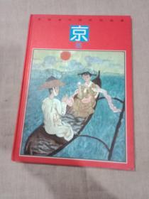 彩绘本中国民间故事 京族(16开精装彩绘连环画,1版1印)