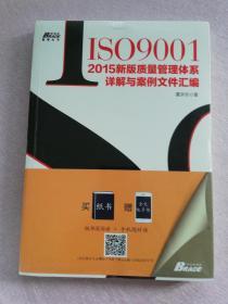 ISO9001:2015新版质量管理体系详解与案例文件汇编【全新塑封】