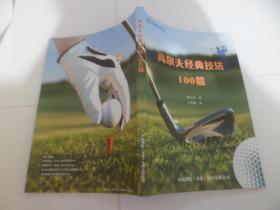 高尔夫经典技法100篇