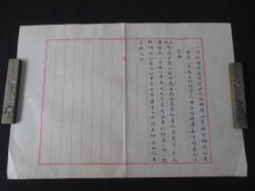 民国文献 代电文稿一份 毛笔书写 尺寸约40*28厘米 夹24