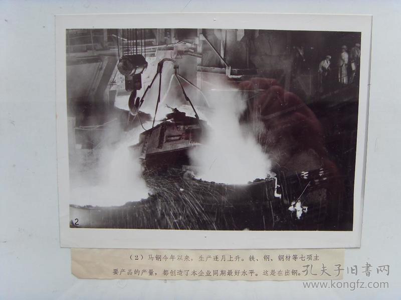 老照片:【※1978年,安徽马鞍山钢铁联合企业※】