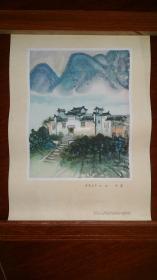 1964湖北人民出版社《连珠山下》中流水彩画 印量4200