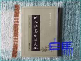 明人饮茶生活文化 1996年初版