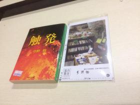 日文原版:触発  【存于溪木素年书店】