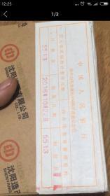 孙中山纪念币盒拆一卷