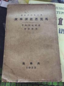 马克思经济学说--1922年出版,早期马克思主义学说