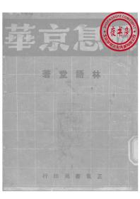 瞬息京华-1947年版-(复印本)