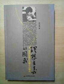 理想主义的困惑:寻找纪录片大师小川绅介【作者签名本】