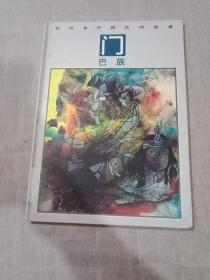 彩绘本中国民间故事:门巴族(16开精装彩绘连环画,1版1印)