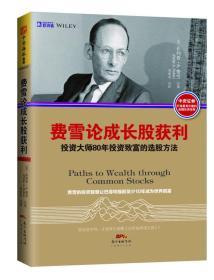 费雪论成长股获利:投资大师80年投资致富的选股方法