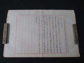 民国文献 代电文稿一份 毛笔书写 尺寸约40*28厘米 夹25