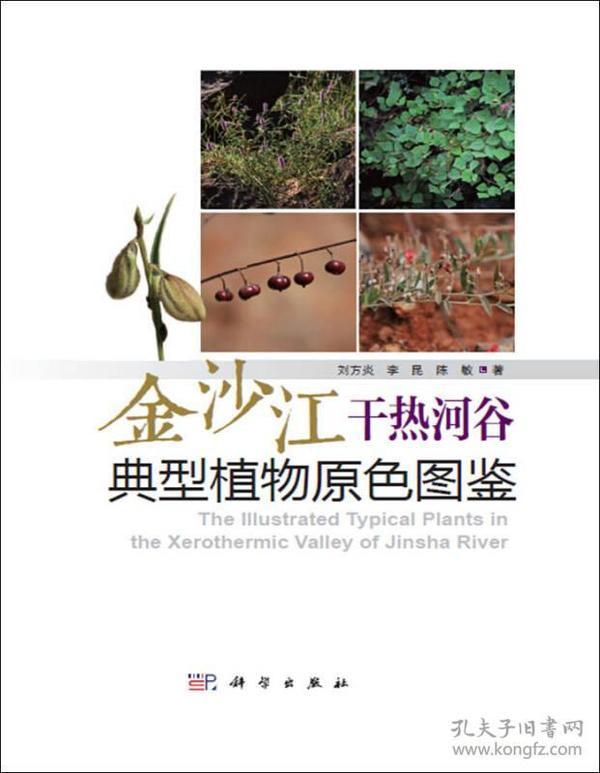 金沙江干热河谷典型植物原色图鉴