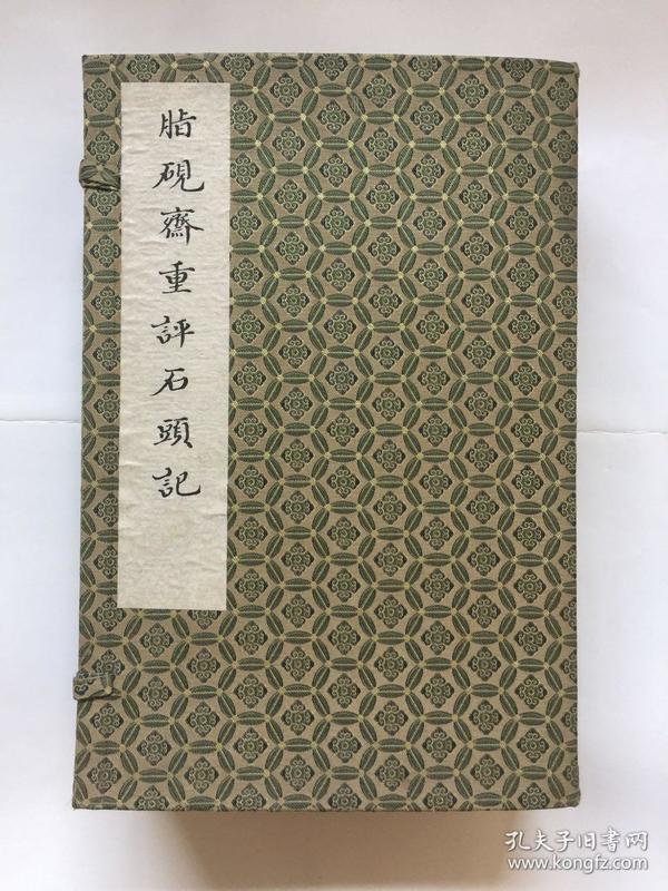 1980年线装豪华版《脂砚斋重评石头记》己卯本,绫函绸封,红楼梦重要抄本,此豪华版存世极少,品佳。