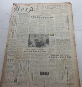 解放日报1989年4月1日--30日 合订本 馆藏 见描述