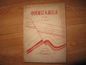 中国地层文献目录初稿第二部时代部分下1959年馆藏