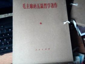 文革【毛主席的五篇哲学著作】大16开带原盒  缺林  已撕    高于九品        1T