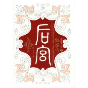 后宫·甄嬛传Ⅱ