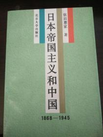 日本帝国主义和中国(1868-1945) 译者 陈生保 签名本 签赠本