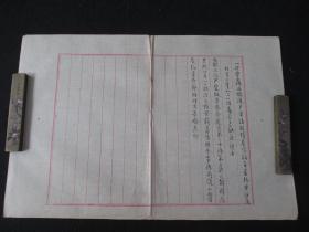 民国文献 代电文稿一份 毛笔书写 尺寸约40*28厘米 夹26