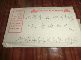 大文革 老信封 [邮票上有林彪题词]8分邮票1张 A8