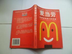 麦当劳:探索金色拱门的奇迹