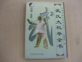 武氏太极拳全书