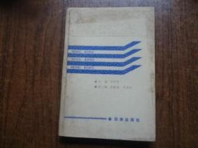 香港法律概述    硬精装  85品自然旧    87年一版一印