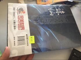 诛仙6(大结局)
