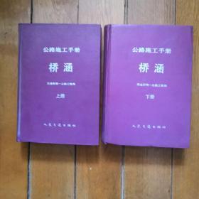 公路施工手册:桥涵(上下)(精装本)